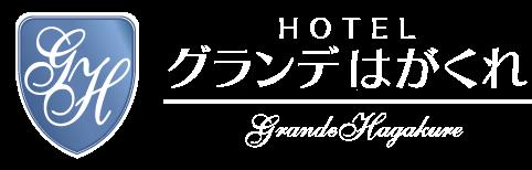 ホテル グランデ はがくれ